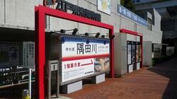 10110301_江戸東京博物館.jpg