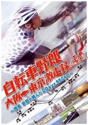 10111101_自転車野郎.jpg