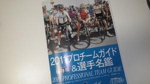 11031901_2011プロチームガイド&選手名鑑.jpg